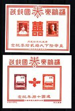 JAPAN PUPPET STATE OF MANCHUKUO,, CHINA. CORONATION HENRY PU-YI BOGUS SHEETS