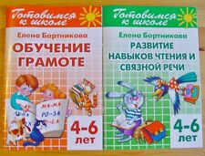 2 Books for teaching kids to write, in Russian