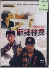 Loving you (HK 1995) DVD TAIWAN ENGLISH SUBS