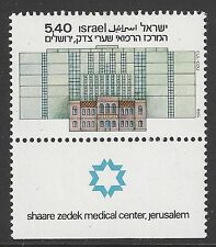 ISRAEL # 708 MNH SHAARE ZEDEK MEDICAL CENTER, Jerusalem.