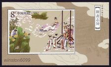 China 2003-9 Strange Stories Chinese Studio (3rd Series) 聊斋志异(三) Mini-sheet S/S