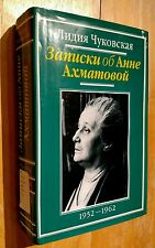 Notes about Anna Akhmatova by L Chukovskaya Volume 2 In Russian 2007