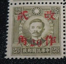 CHINA 1943 Sc#549i 20c/28c Kwangsi Surch MNH XF