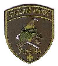 Ukrainian Army Embroidered Patch Battalion Steppe Corps Ukraine