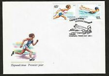 2002 Ukraine First Day Cover Swimming & Track and Field. Sport FDC