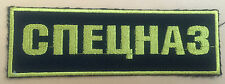 CHEST Patch:SPETSNAZ Russian Army Police Special Forces Uniform OMON, New