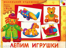 Russian book TOY MODELING FROM PLASTICINE ЛЕПИМ ИГРУШКИ well illustrated
