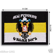 """Patch (chevron) Imperial flag Russian Empire Russia. """"We Russians, with us God""""."""