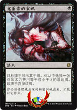MTG CONSPIRACY: TAKE THE CROWN  CHINESE INQUISITION OF KOZILEK X1 MINT CARD