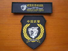07's China Armed Police Force Wild Wolf Anti-terrorist Commando Unit Patch,Set