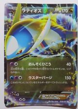 Latios ex - 039/051 BW8 Spiral Force - Ultra Rare JAPANESE Pokemon Card