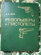 Revolvers and Pistols / Vintage Old Reference Book Catalog Russian USSR