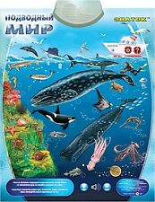 Talking Speaking Russian Electronic Educational Poster The Underwater World
