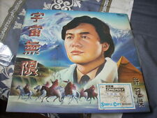 a941981 Sam Hui Cinepoly EP Lp 許冠傑 4-track 宇宙無限 Autographed
