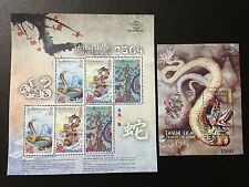 INDONESIA 2013 Year of the Snake sheetlet & s/s MNH VF