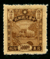 1944 Chungking Central print Parcel post $5000 mint Chan P4