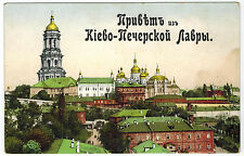 Greetings from Kiew Monastery, 1910s, Ukraine