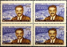 RUSSIA SOWJETUNION 1959 2288 2270 PLATE ERROR dot missing Manolis Glezos MNH