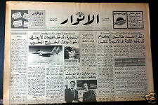 El Anwar {Royal Saudi Air Force} Iran, Gulf Arabic Lebanese Newspaper 1984