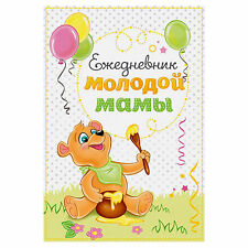 Blank Mother's Diary Mom Journal Russian Book Notepad Baby Memo Notebook Russia