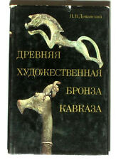 BOOK Ancient Bronze Art in Caucasus jewelry coil bracelet amulet weapon Russian