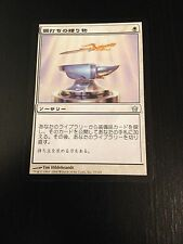 MTG MAGIC FIFTH DAWN JAPANESE STEELSHAPER'S GIFT NM