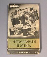 Book Camera Lens Manual Russian Old Vintage Soviet Photo FED Kiev Moskva Lubitel