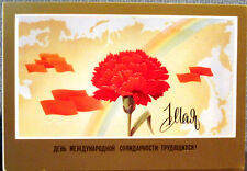 SOVIET GREETING CARD: MAY 1 - INTERNATIONAL DAY OF WORKERS' UNITY