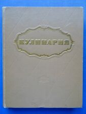 1961 Soviet Culinary Recipes Book Russian cooking llustrated Large Print
