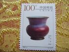 Nice Chinese Stamp For Your Collection - JUN WARE PORCELAIN