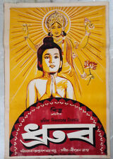 1953 Bollywood Bengali Movie Poster DHRUBA Mythological - BM-042
