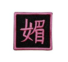 Chinese Character Symbol For Sexy Iron On Badge Applique Patch FD