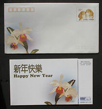 China PRC: 1994 New Year Lottery Postcard Orchid with envelope Dog- unused (2)