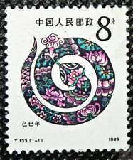 China PRC 1989 T133 Year of Snake stamps