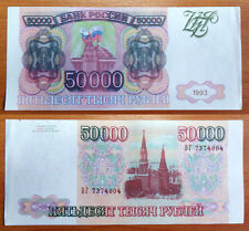 Russia 50000 rubles 1993 fake (counterfeit) banknote