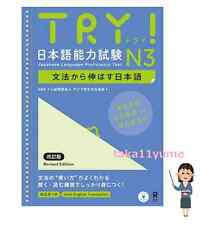 TRY! Japanese Language Proficiency Test N3 Stretched From Grammar w/CD English