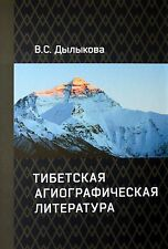 Dylykova V.S. Tibetan hagiographic literature, in Russian, на русском