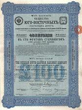 Russia Imperial 4.5% Bond 1914 South East Railway £100 Uncancelled coupons