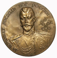 1993 Russia 125th Anniversary Czar Nicholas II Commemorative Bronze Death Medal