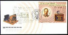 Russia 2009 Popov/Science/Radio/People m/s FDC (Moscow) (n31973)