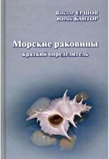 Sea Shells.Short Finder by Viktor Ershov & Jurii Kantor LAST ONE! RUSSIAN BOOK