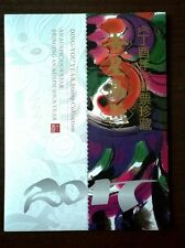 China Stamp 2017-1 Year of Cock Rooster Zodiac full sheet folder MNH