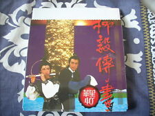 a941981  HK Capital Records CD Sealed Roman Tam 羅文 柳毅傳書
