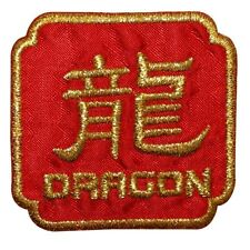 ID 0077 Dragon Chinese Writing Patch Symbols Martial Arts Iron On Badge Applique