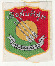 Wartime Laotian (Laos) 203nd Volunteer Battalion Patch / Insignia
