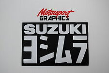 SUZUKI - YOSHIMURA Race Bike Sticker set Suzuka 8hr GSX-R 1000 !FREEPOST!