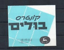 Israel Booklet B14 Town Emblem with Printing Date MNH!!