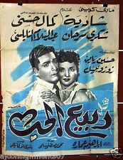 2sht Springtime of Love ربيع الحب, شادية Egyptian Arabic Movie Poster 50s