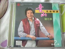 a941981 Ching San 青山名曲精選  Volume 2 HK Sui Seng Records Best  CD SS013