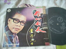 "a941981 黃清元 Thief of Heart 7"" EP Wong Ching Yian YHEP122 偷心的人"